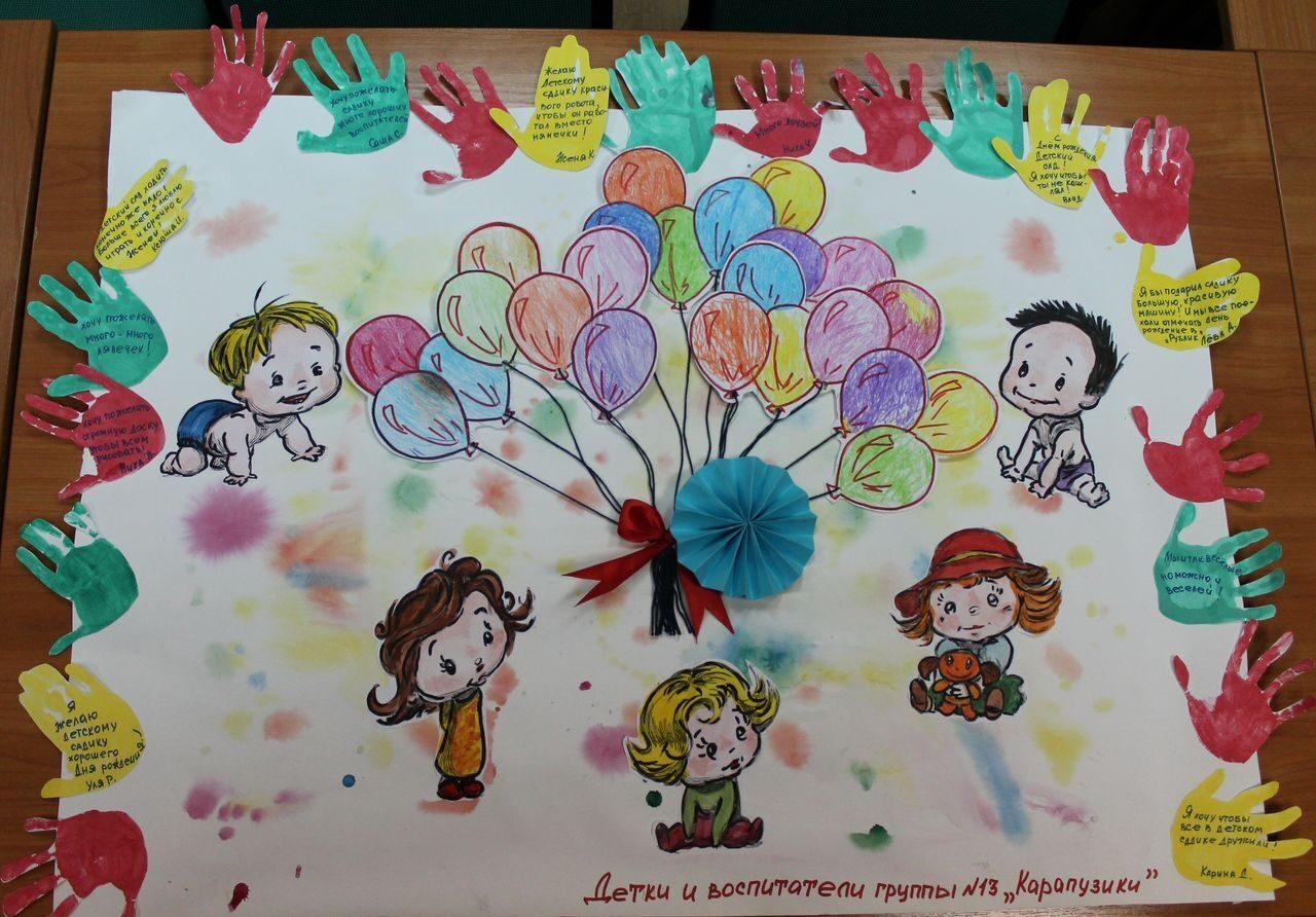 Открытки своими руками в юбилей детского сада 542