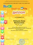 Рубцова А.В. призеры