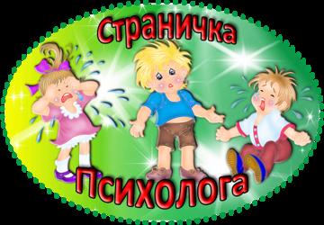 stranichka_psihologa