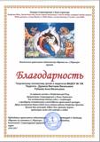 благодарность Дуркина Рубцова