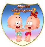 gerb__gr__karapuziki