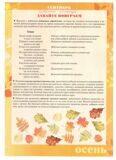 Советы логопеда  сентябрь 006