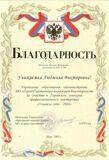 Людмила Викторовна 4