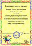 Ольга Анат