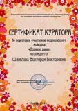Шаньгина Виктория Викторовна