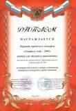 Людмила Викторовна 2