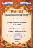 Грамота Дуркина