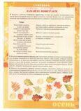 Советы логопеда  сентябрь 003