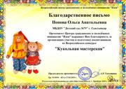 Попова Ольга Анатольевна (1)
