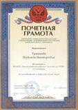 Туманова 1