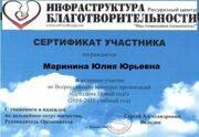 Маринина Юлия Юрьевна