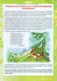 июнь советы логопеда ст. и подг. гр 001