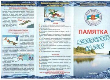безопаность на воде