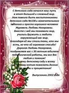 поздравление от выпустников 2002